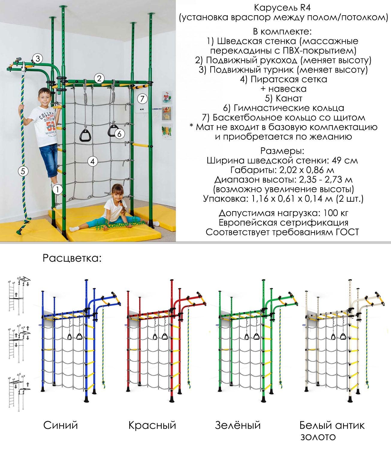 Спортивный комплекс для ребенка в квартиру Романа Карусель R4 с передвижным турником и рукоходом, меняющим высоту
