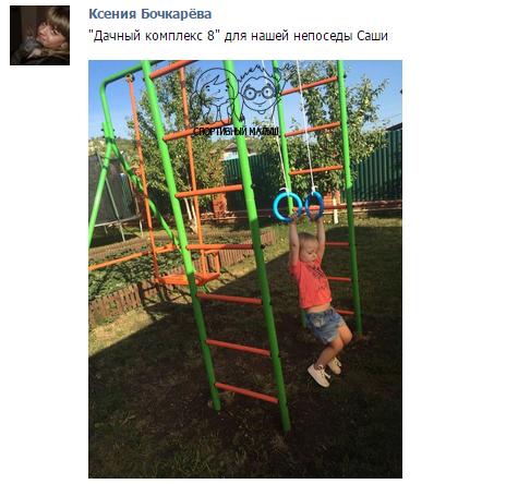 спортивный комлпекс дачный - детская площадка для улицы фото отзыв