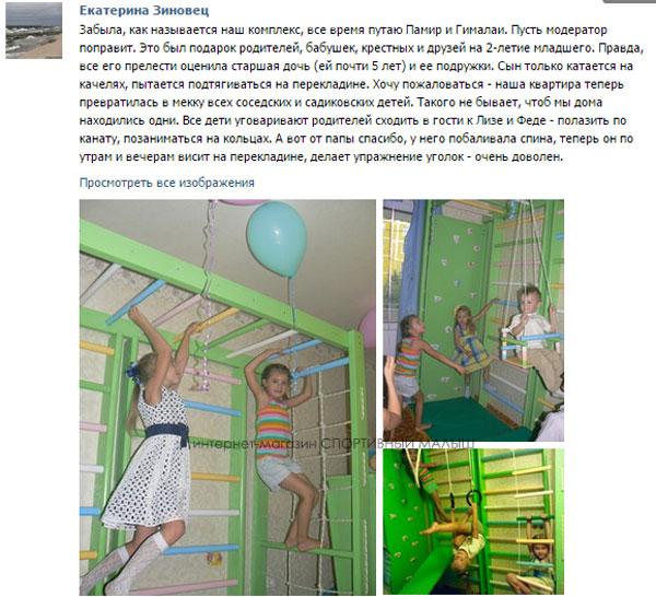 Отзыв о деревянном комплексе ДСК Памир для малышей от года и старше.