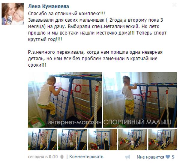 Отзыв от спортивной мамочки о детском развивающем комплексе Теремок
