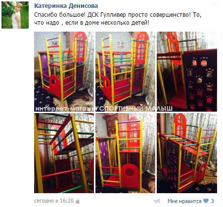 фото отзыв о детском спортивном городке-домике Гулливер от покупательницы из Ярославля