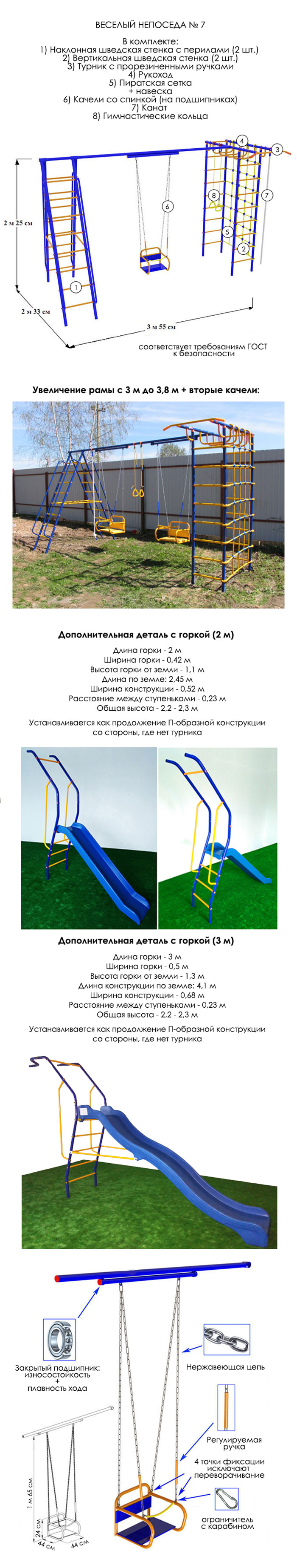 Детская дачная площадка Веселый непоседа модель номер 7 с характеристиками