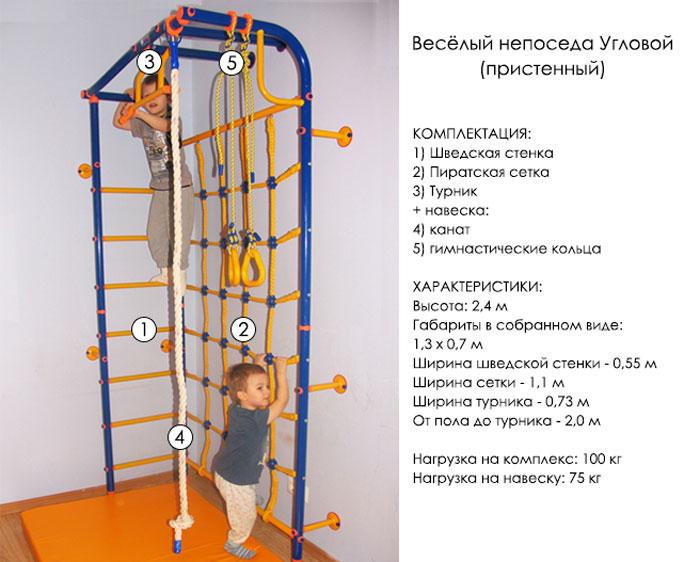 Детский спортивный уголок для ребенка Веселый непоседа угловой с креплением к стене, купить, описание, характеристики, размеры