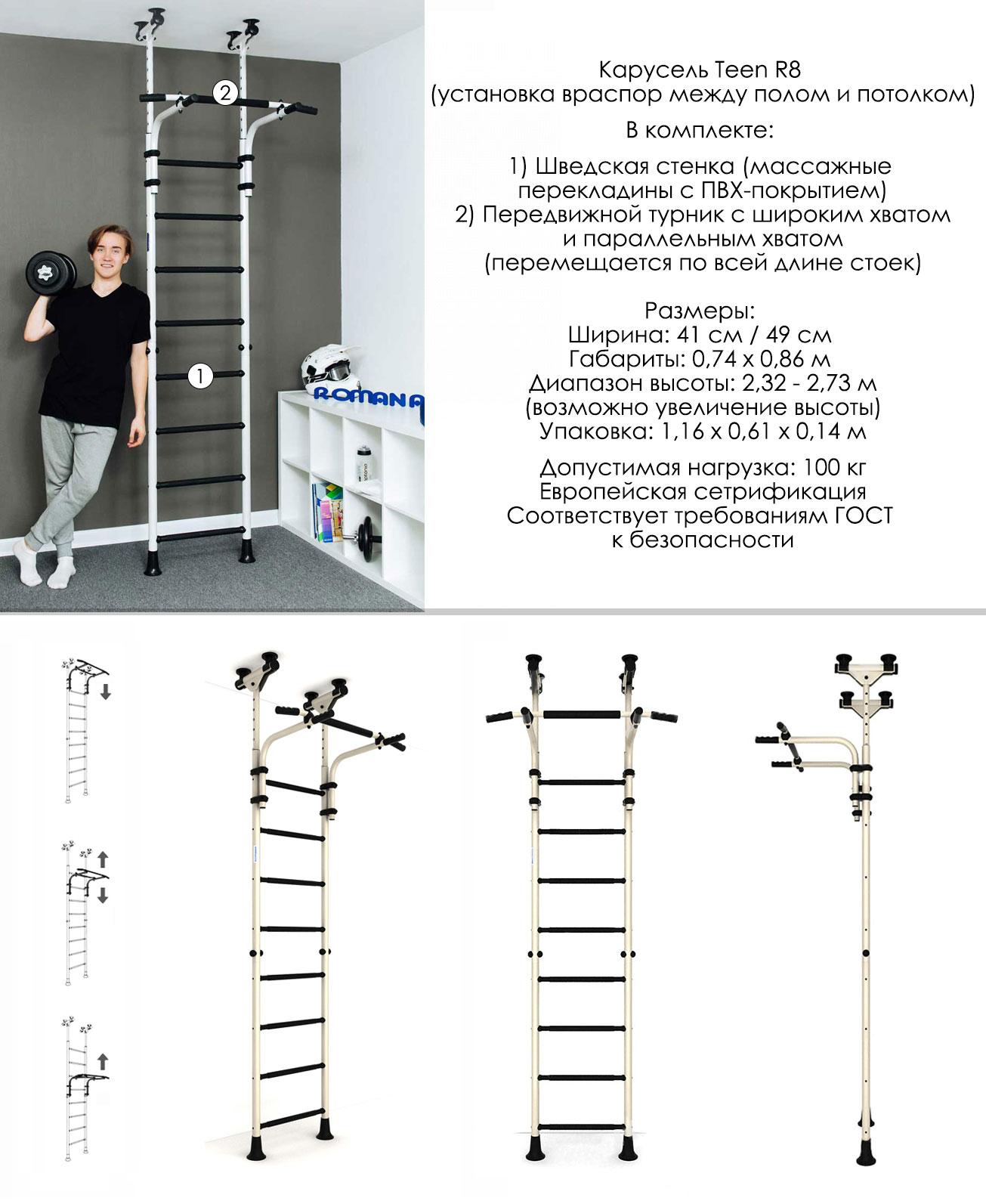 Распорная шведская стенка Тинейджер, устанавливающаяся в проем между полом и потолком без использования дрели. Передвижной турник в комплекте. Купить с доставкой с завода изготовителя