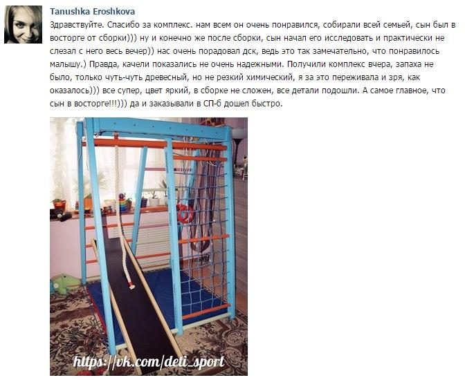 Отзыва о спорткомплексе для раннего развития малышей ДСК Теремок.