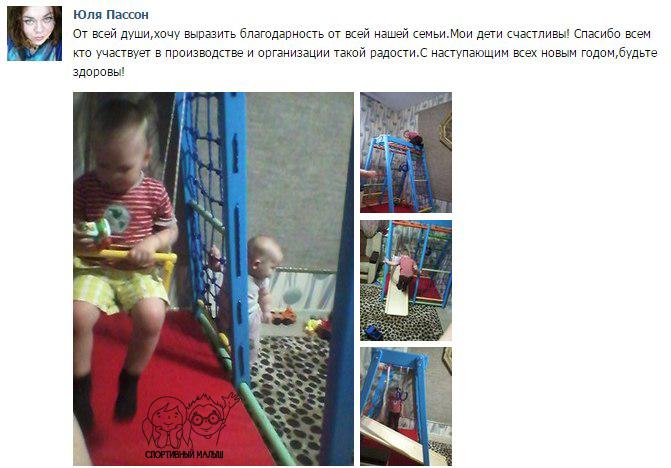 Выбор спортивного комплекса для малыша. Отзывы родителей, с фотографиями и видео