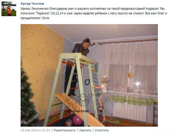 Отзыв папы о спортивном комплексе Теремок с фото