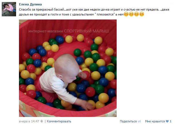 отзыв о сухом бассейне с шариками детском