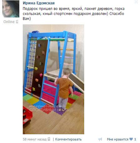 фото-отзыв о домашнем комплексе для раннего развития детей - ДСК Альпинист в деревянном корпусе