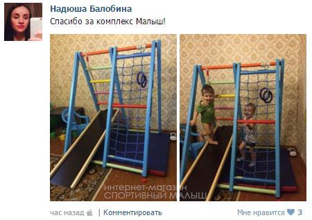 Фото-отзыв о складном спортивном уголке для деток ДСК Малыш