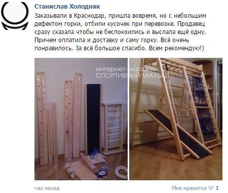 Фото-отзыв от спортивного папы из Краснодара о детском спортивном уголке для дома ДСК Теремок деревянном.