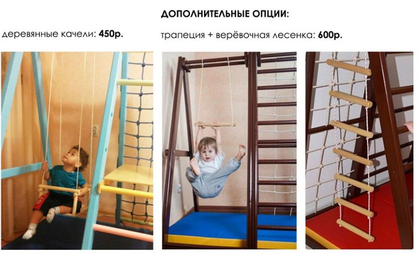 Дополнительные опции для детского спорткомплекса Богатырь