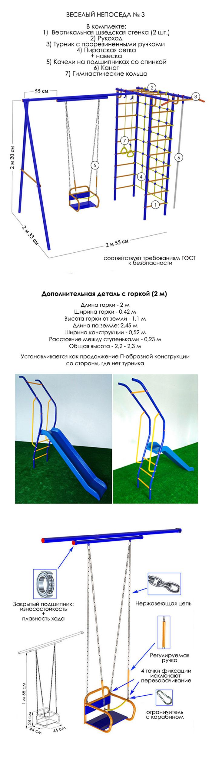 Характеристики детского дачного комплекса Веселый непоседа 3 для создания игровой площадки на свежем воздухе