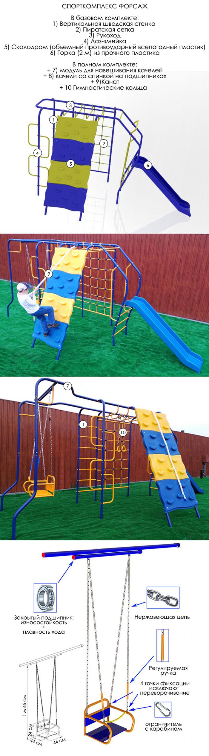 Спортивный комплекс Форсаж для детей уличный ДСК Веселый непоседа в базовом и расширенном варианте