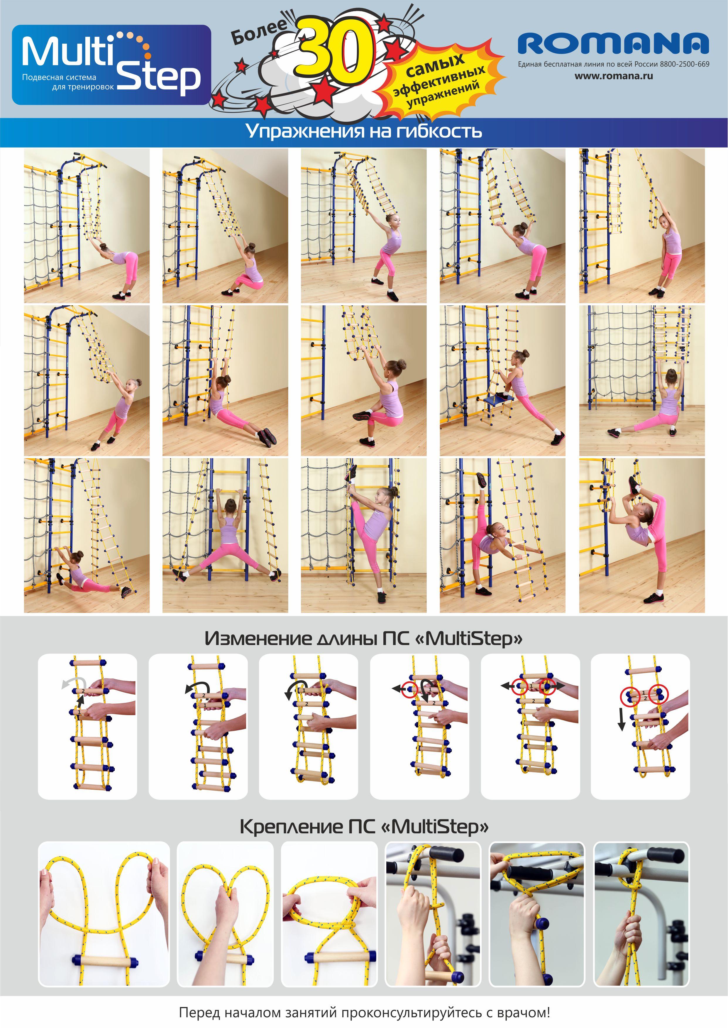 Упражнения на гибкость на комплексе Multi-Step