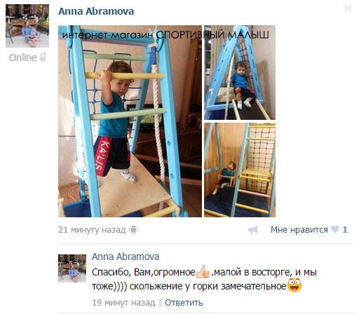 фото-отзыв покупательницы магазина Спортивный Малыш о детском комплексе ДСК Карапуз.