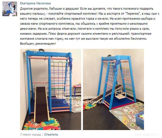 отзыв о детском спортивном уголке ДСК Теремок от Екатерины Насимовой из города Рязань