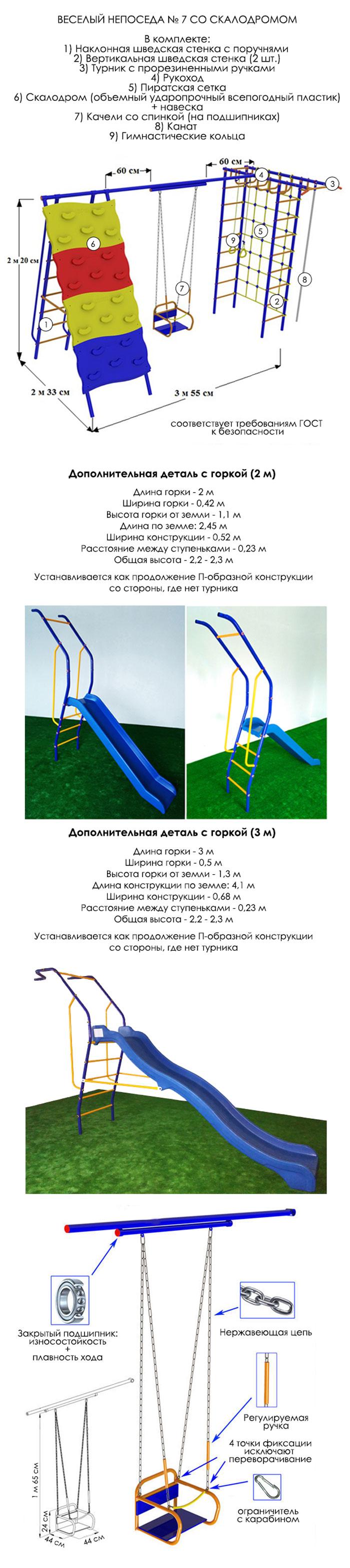 Характеристики детского комплекса для дачи из серии Веселый непоседа Модель номер 7 с качелями на цепях и подшипниках со спинкой, скалодромом и выдвижным турником