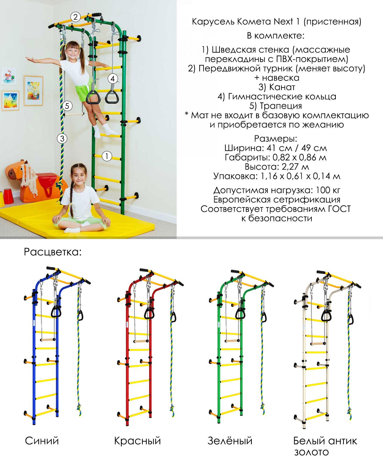 Детская шведская стенка Карусель Комета Next 1  с передвижным турником, характеристики, цвета, комплектация, где купить