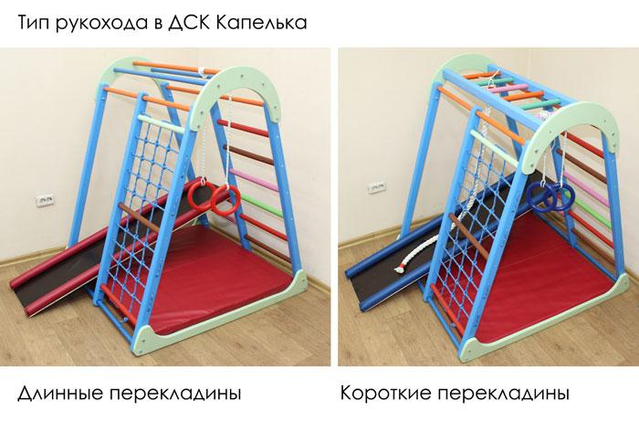 Выбор рукоходов в детском спортивном комплексе раннего развития с манежем капелька