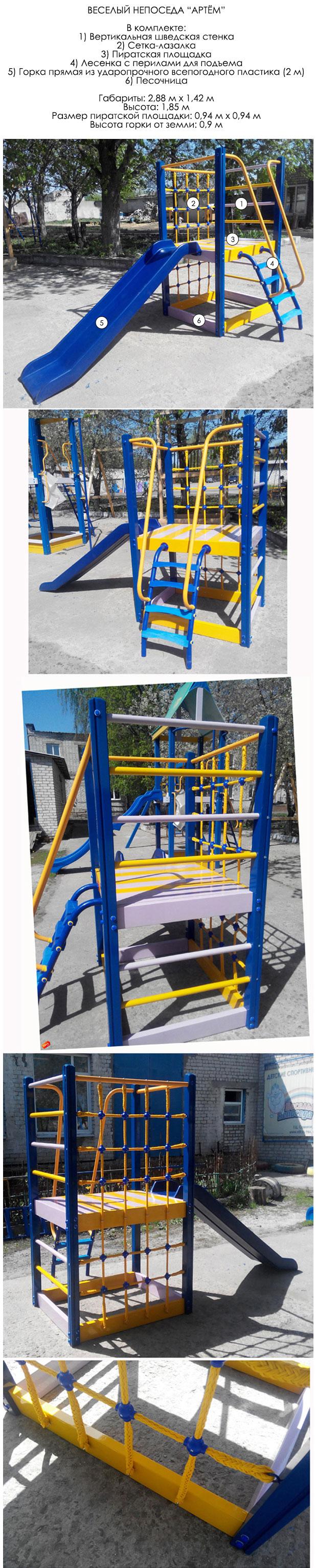 Детский комплекс для улицы с песочницей и горкой веселый непоседа артем вереск купить