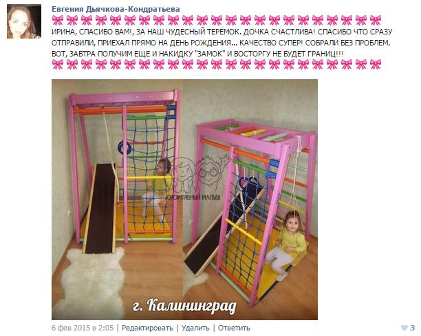 Отзыв от покупателя. Спортивный комплекс раннего развития Теремок. Цвет - розовый барби. Для оборудования детского уголка для девочки