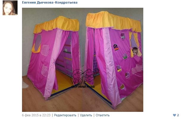 Чехол - домик принцессы для детского спортивного комплекса Теремок. Отзыв