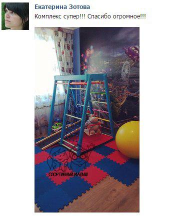 Отзыв о детском комплексе компактном для городской квартиры