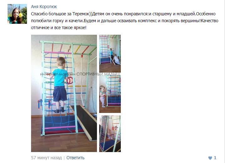 Отзыв о спортивном уголке Теремок от родителей из Санкт-Петербурга