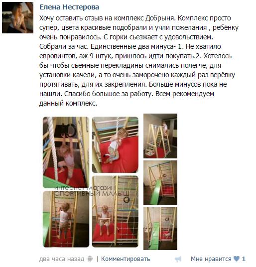 Спортивный уголок для малышей в квартиру ДСК Добрыня от Маленького Эвереста фото-отзыв.