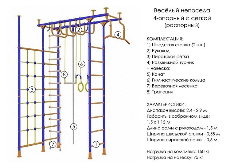 детский спорткомплекс веселый непоседа распорный 4-опорный с сеткой для установки в квартире между полом и потолком