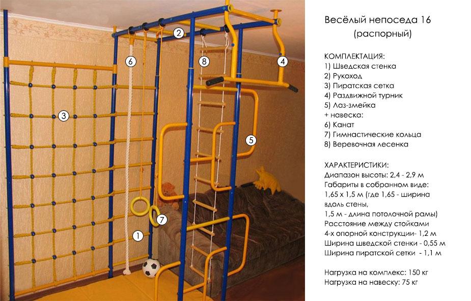Детский спортивный комплекс Веселый непоседа 16 в квартиру распорный с сеткой и раздвижным турником металлический
