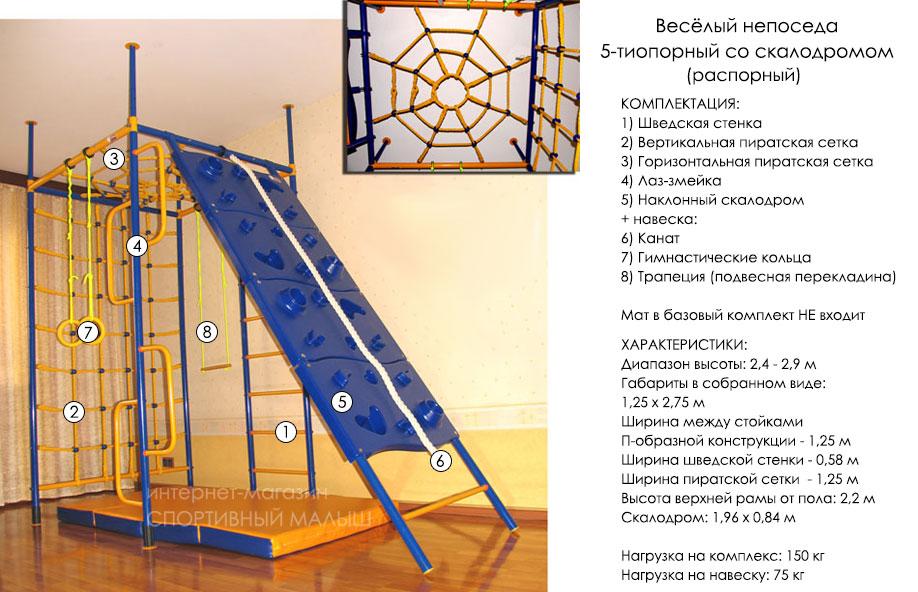 Домашний распорный спортивный комплекс для детей со скалодромом и набором базовой навески Веселый Непоседа пятиопорный (5-опорный) с комплектом базовой навески