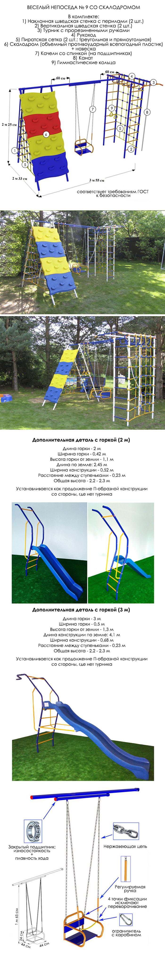 Спортивный дачный комплекс и игровая площадка для детей Веселый Непоседа 9 со скалодромом комплектация и характеристики модели