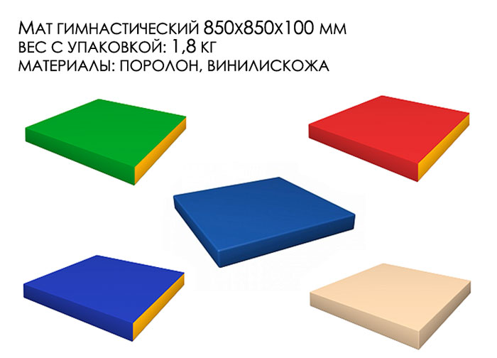 Артикул: ДМФ-ЭЛК-14.19.00 Гимнастический мат квадратный 85 х 85 см