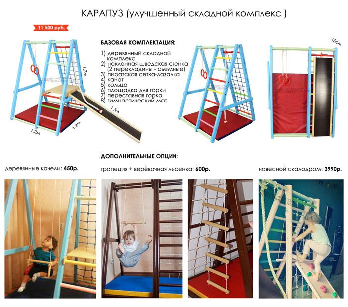 Характеристики и комплектация складного спортивного комплекса Карапуз для раннего развития детей
