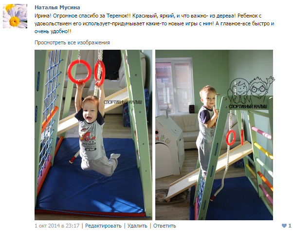 Отзыв о фисташковом Теремке. Спортивно-игровой комплекс для раннего развития малышей ДСК Теремок