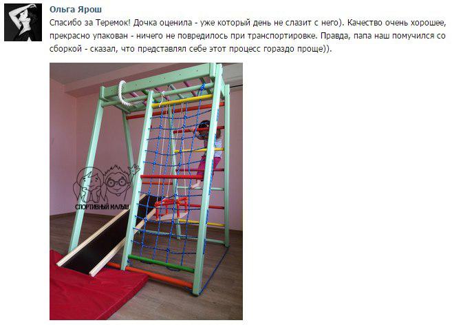 Комплекс Теремок с выбором цветов. Отзывы родителей почитать, посмотреть фотографии, как занимаются малыши