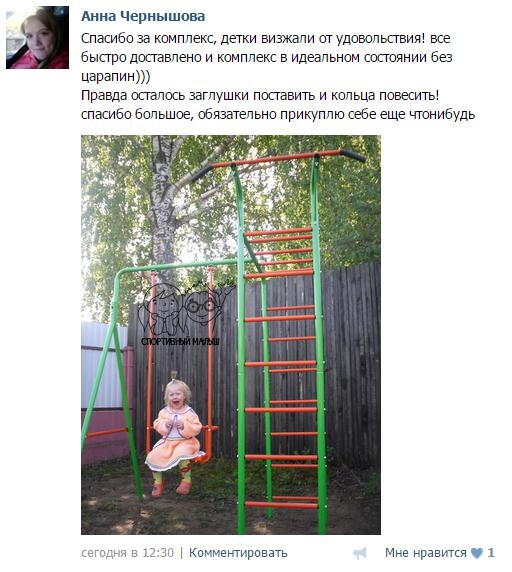 Отзыв о дачном спортивном комплексе от мамочки Анны и ее малышки. Интернет-магазин Спортивный малыш спортмалыш.рф dsk-detki.ru