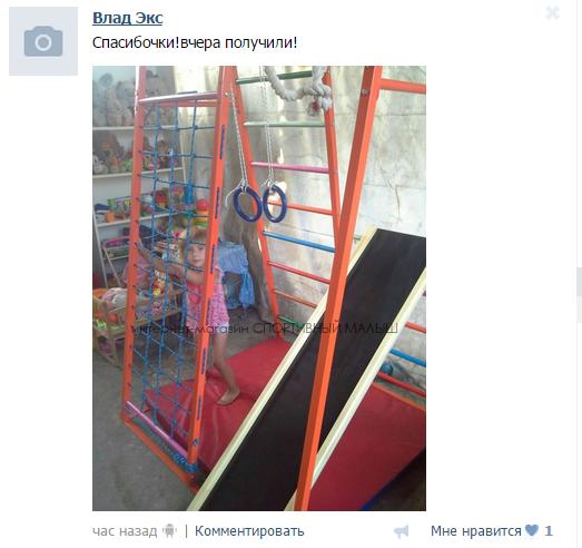 Отзыв от ДСК Теремок металлическом спортивном комплексе для раннего развития детей