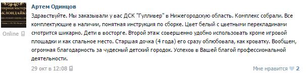 отзыв покупателя из нижнего новгорода о домашнем спортивном центре для развития ребенка ДСК Гулливер