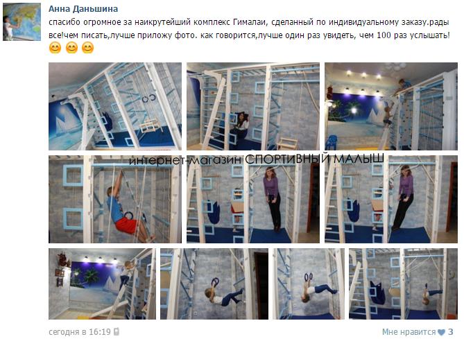 фото-отзыв о пристенном деревянном комплексе Малибу индивидуального производства от родителей из Бугульмы (Татарстан)