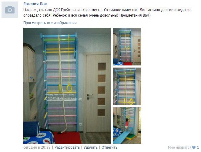 фото-отчет от Евгении Пак о детской шведской стенки с дополнительным игровым и спортивным оборудованием для детской комнаты ДСК Грейс