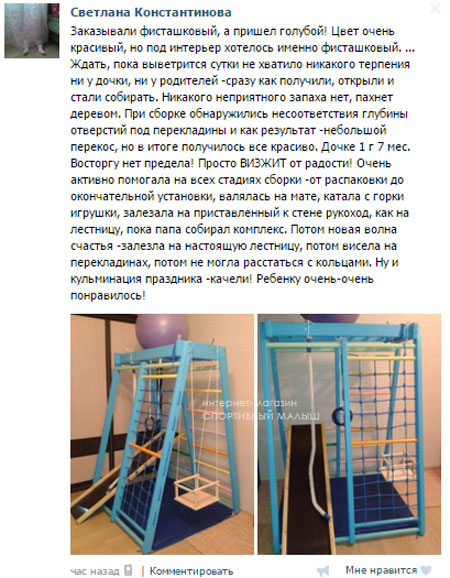 Отзыв о спорткомплексе Теремок для детской комнаты подвижного ребенка.