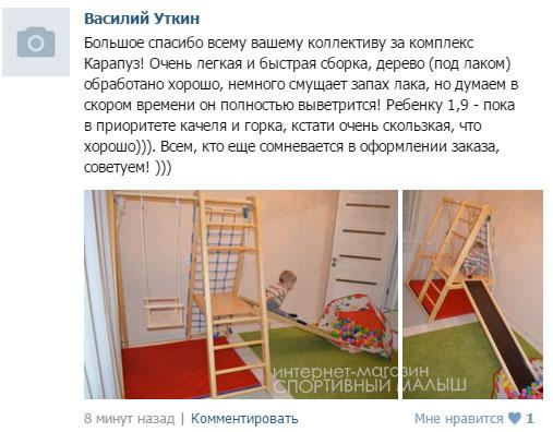 Спорткомплекс Карапуз в квартиру для ребенка