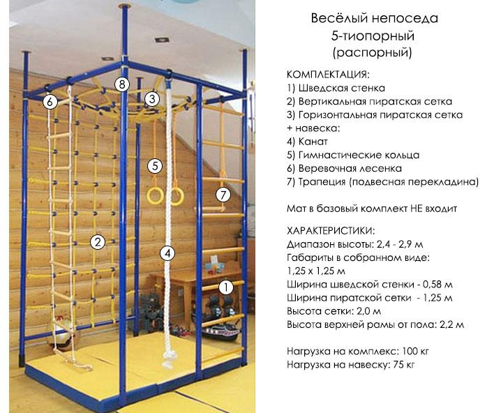 5-тиопорный детский спортивный компллекс Веселый Непоседа с горизонтальной и вертикальной сеткой, шведской стенкой и набором навески П-образный распорный в квартиру