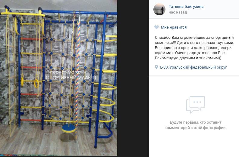 Фото-отзыв о детском спортивном комплексе Пионер-С5С с пиратской сеткой в квартиру магазин Спортивный Малыш dsk-detki.ru