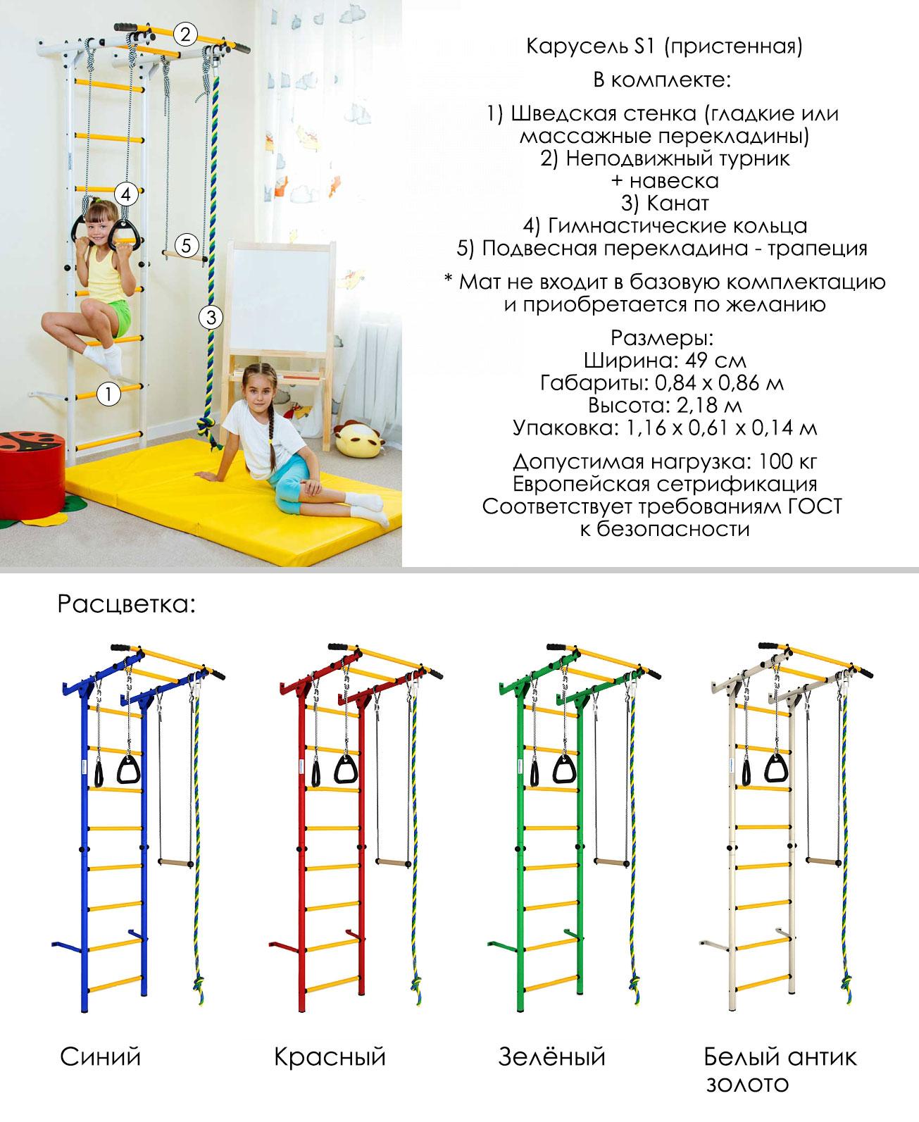 Детская шведская стенка Карусель s1 улучшенная модель для занятий гимнастикой с ребенком дома металлическая, крепление к стене, гарантия купить