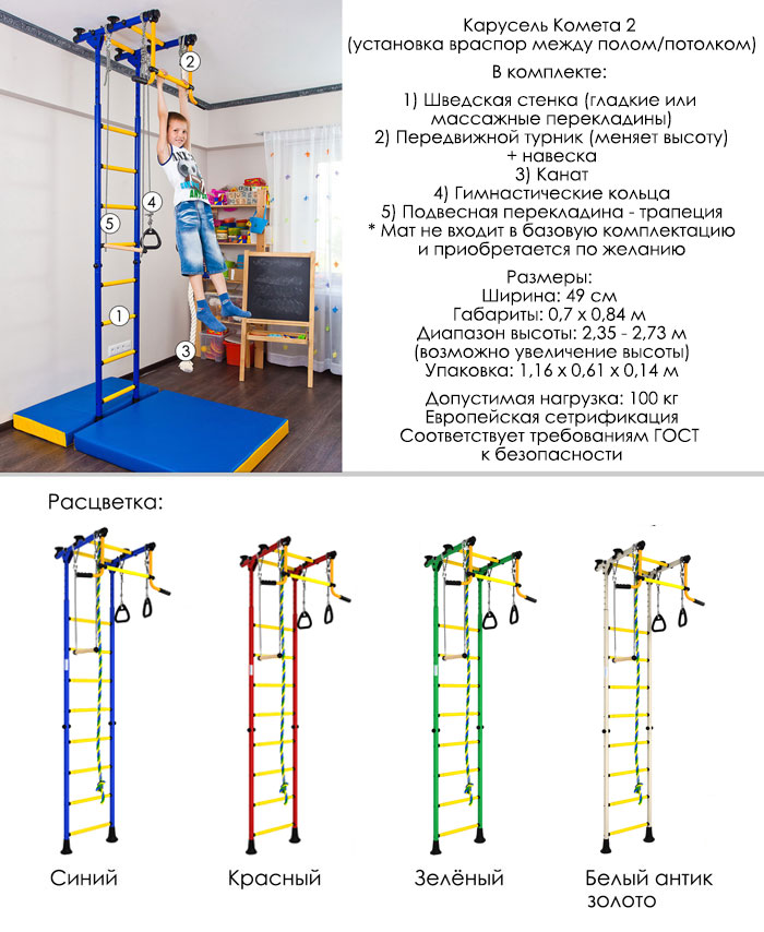 Распорная Г-образная шведская стенка для детей, подростков и всей семью Карусель Комета 2 Romana характеристики, информация, выбор расцветки