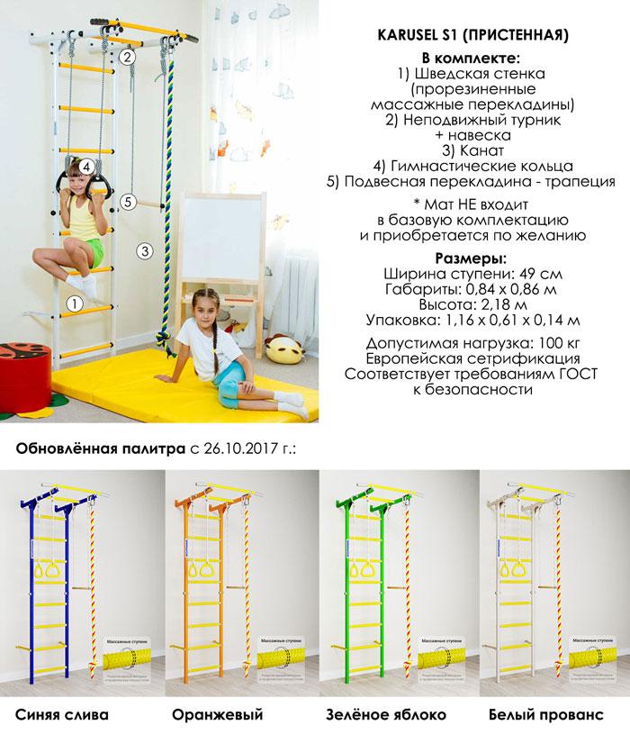 Характеристики шведской стенки Романа Карусель - С1 размеры нагрузка комплектация палитра цветов